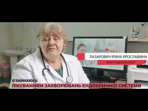 «ЛДЦ МЕДЕКС» Ендокринолог