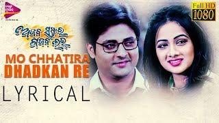 Lyrical: Mo Chhatira Dhadkanre| Official Lyric | Ajab Sanju Ra Gajab Love | Babushan, Archita