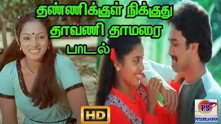 தண்ணிக்குள் நிக்குது தாவணி தாமரை தத்தளித்து || Thanikul Nikudhu || Love Duet H D Song