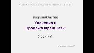 1 урок - Онлайн Школа