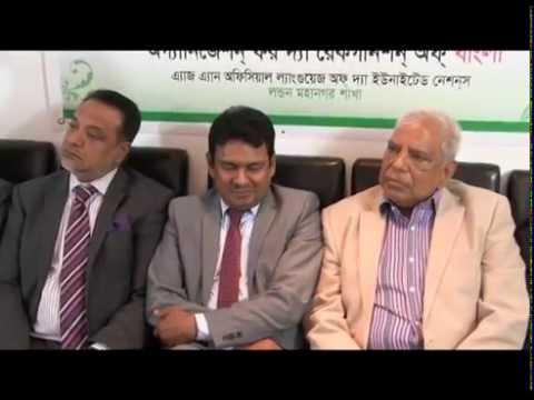 londonbdnews24-bangla recognition