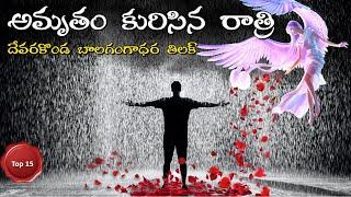 Devarakonda Balagangadhara Tilak Poetry | Amrutham Kurisina Rathri Telugu Book | #kavitvam