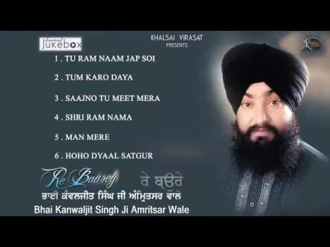 Jukebox   Re Baurey   Bhai Kamaljeet Singh ji   Shabad Gurbani   Kirtan   Full Album   Audio