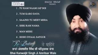 Jukebox | Bhai Kamaljeet Singh ji | Shabad Gurbani | Kirtan | Full Album | Audio