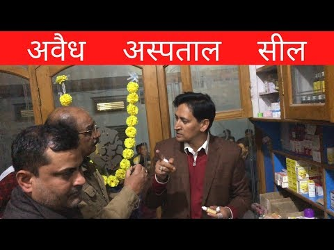 दवाइयों के चूरे करके बेच रहा डॉक्टर : अस्पताल में छापा- IAS Deepak Rawat
