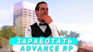 Как подняться на Advance Rp? Как заработать много денег? | Часть 2.