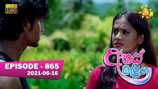Ahas Maliga | Episode 865 | 2021-06-16 Thumbnail