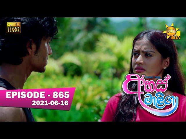 Ahas Maliga   Episode 865   2021-06-16