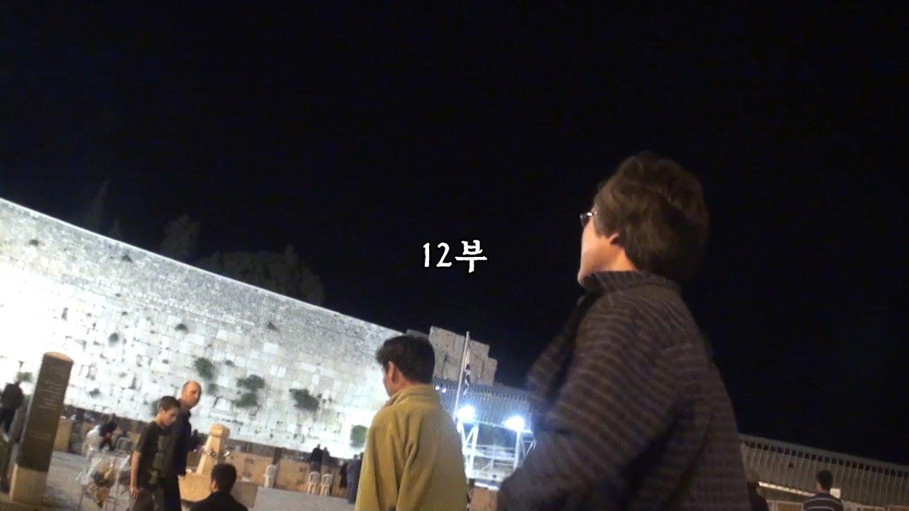 12부 예수님의 여정 Official : 김우현 감독의 이스라엘 성지순례다큐