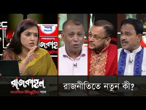 রাজনীতিতে নতুন কী?    রাজকাহন    Rajkahon 2    DBC News    15/04/19