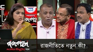 রাজনীতিতে নতুন কী? || রাজকাহন || Rajkahon 2 || DBC News || 15/04/19