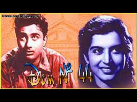 Индийский фильм//Дом № 44//1955
