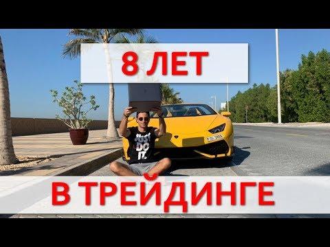 8 ЛЕТ В ТРЕЙДИНГЕ. Анатолий Панов. Мое Большое Интервью(биткоин).