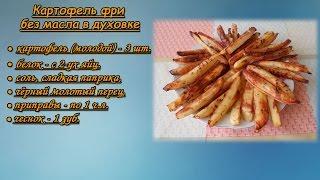 Готовим! Картофель фри без масла в духовке