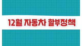 현대 벨로스터 구매 팁! 2020년 12월 오토캐시백(…