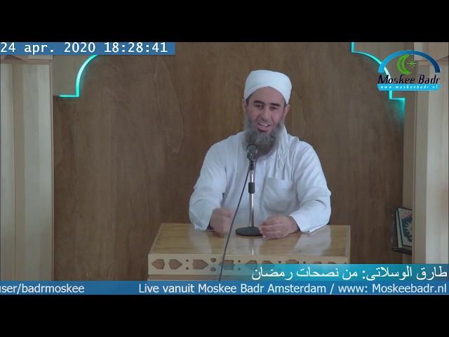 طارق الوسلاتي: من نصحات رمضان