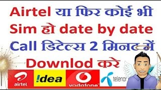 How to get call detail of any Airtel number|Airtel या फिर कोई भी sim का call details downlod करे