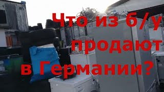 видео БУ техника из Европы в Украине