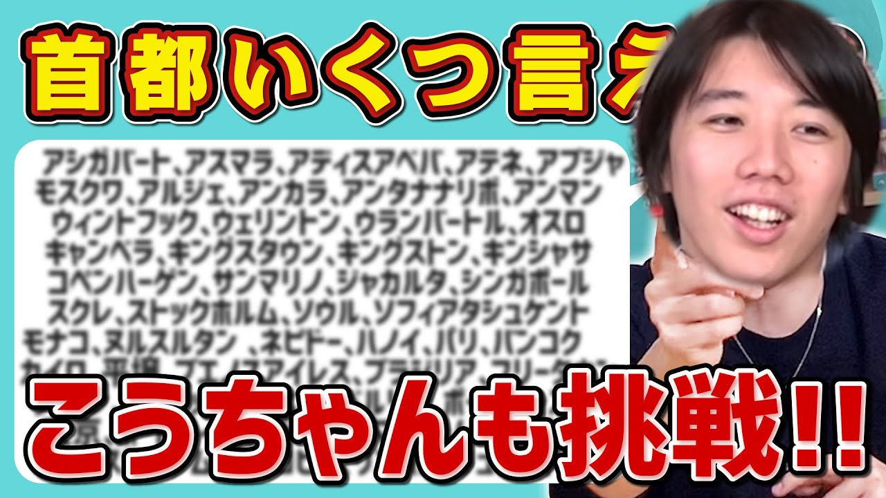 【超本気】こうちゃんが5分間で首都いくつ言えるか挑戦!