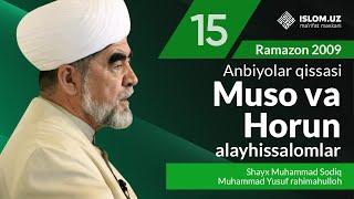 Анбиёлар қиссаси - Мусо ва Ҳорун алайҳиссаломлар (2-қисм). 15-кун (Рамазон 2009)