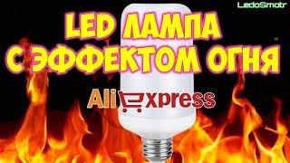 LED лампа с эффектом пламени с сайта Алиэкспресс. Распаковка, обзор и тест.