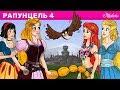 Рапунцель Эпизод 4 Принцесса отряд Сказки для детей Сказки для детей и Мультик mp3