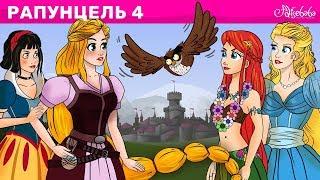 Рапунцель Эпизод 4 Принцесса отряд Сказки для детей Сказки для детей и Мультик