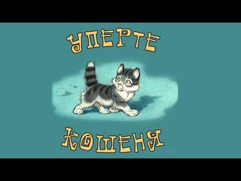 """Аудіоказка """"Уперте кошеня""""."""