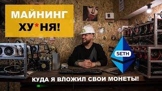 Почему майнинг не выгоден и куда вложить криптовалюту под проценты | Birzha Show