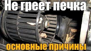 видео Что делать: не работает печка на автомобиле ВАЗ?