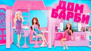 Дом Барби(Barbie). Обзор дом Барби.Барби дом мечты