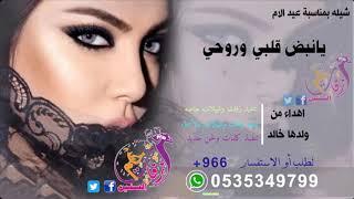 شيله بمناسبه عيد الام 2020 يانبض قلبي وروحي مجانيه وبدون حقوق كلمات أبو أنس تنفيذ بالاسماء