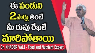 Nutrition Tips : Calcium Rich Fruits Custard Apple || Dr. Khader Vali || SumanTV Organic Foods