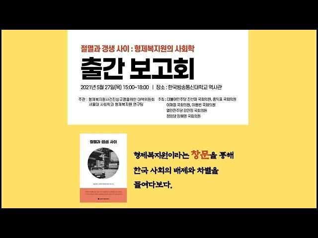 절멸과 갱생사이: 형제복지원의 사회학 출간 보고회