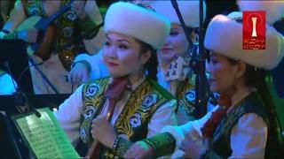 Казахский Государственный академический оркестр народных инструментов им. Курмангазы, Көңіл ашар