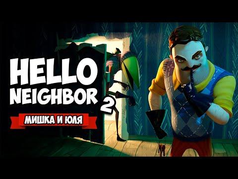 ПРИВЕТ СОСЕД  2 - НОВЫЙ ЗЛОДЕЙ ♦ Hello Neighbor 2 alpha 1