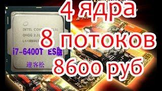 i7 6400t intel skylake обзор в паре с asrock z170m pro4s lga1151