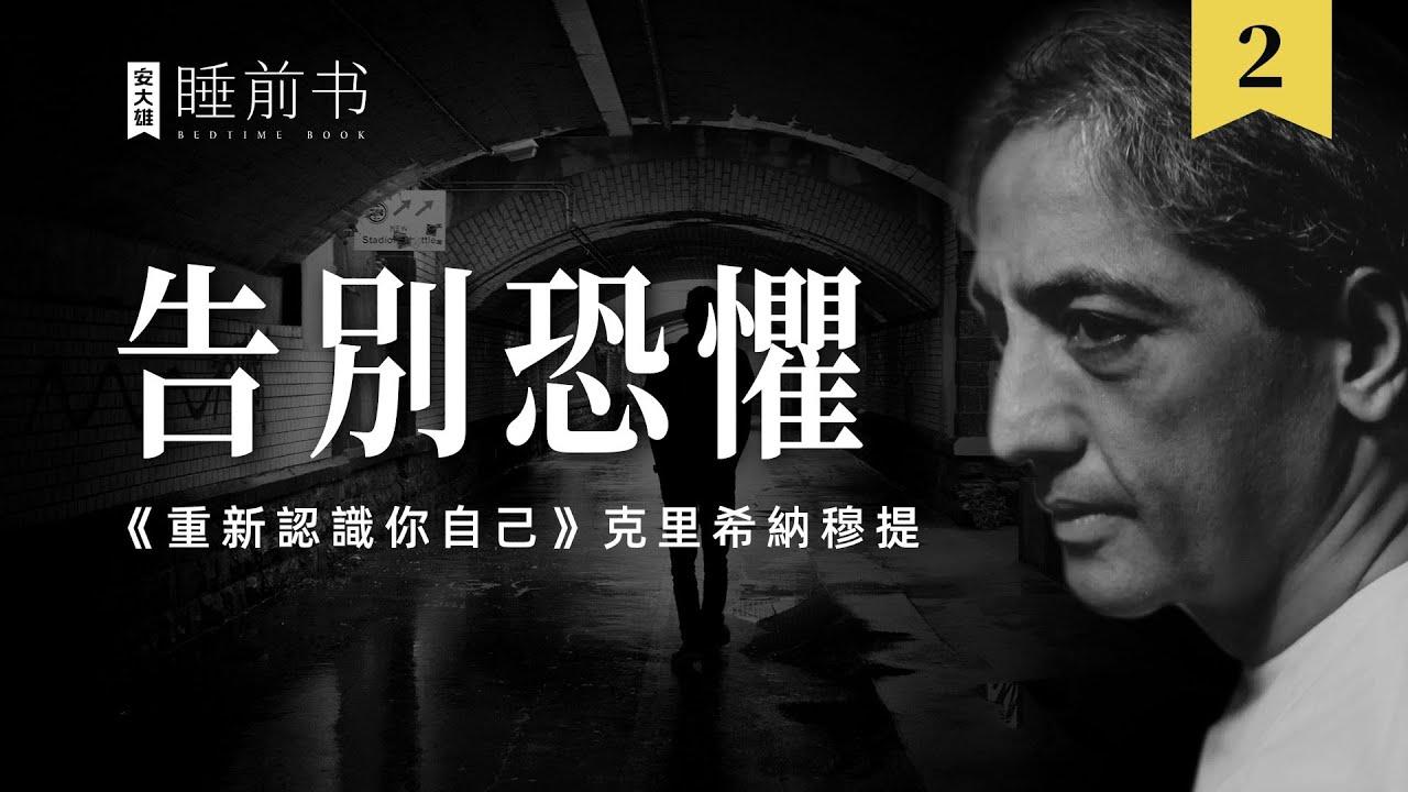 【睡前書2】了解恐懼,告別恐懼《重新認識你自己》#克里希那穆提 #Krishnamurti #安大雄
