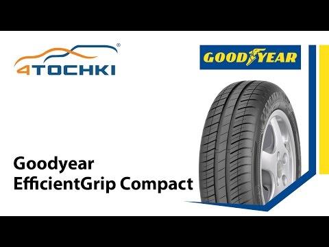 Обзор шины Goodyear EfficientGrip Compact