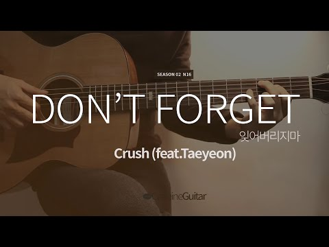 잊어버리지마 Don't Forget - 크러쉬 Crush | Feat. Taeyeon | 기타 연주, Guitar Cover, Lesson, Chords