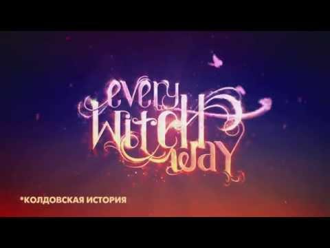 Колдовская история 12 на Nickelodeon