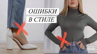 СТИЛЬНЫЕ ОШИБКИ 😝 Как Сочетать Одежду?