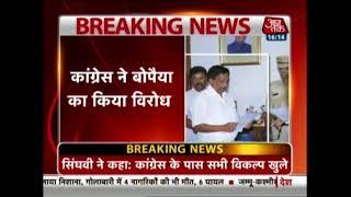 कर्नाटक में प्रोटेम स्पीकर को लेकर भी घमासान, BJP के स्पीकर पर Congress का विरोध | Breaking News