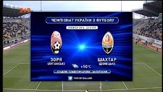 Заря - Шахтер - 0:1. Обзор матча