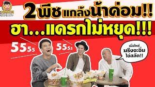 EP83 ปี1 พีชอีทแหลก...แดรกจนน้าค่อม..งง!!! | PEACH EAT LAEK
