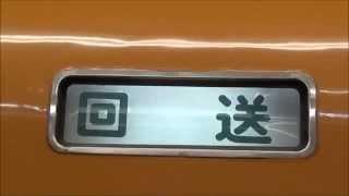 近鉄特急12200系電車スナックカーの方向幕幕回し 名古屋→回送