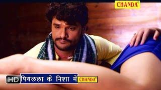 piyala Ke Nisha Me    पियला के निशा में   Khesari Lal Yadav, Ritika   Hottest Comedy Movies