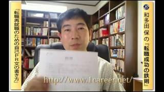 http://www.1career.net/ 転職創研代表、和多田 保の転職成功動画です。...