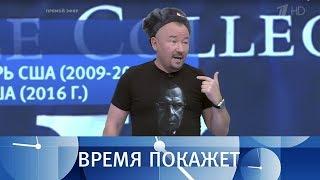Россия и Запад: такие разные. Время покажет. Выпуск от 21.05.2018