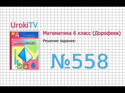 Задание №558 - ГДЗ по математике 6 класс (Дорофеев Г.В., Шарыгин И.Ф.)